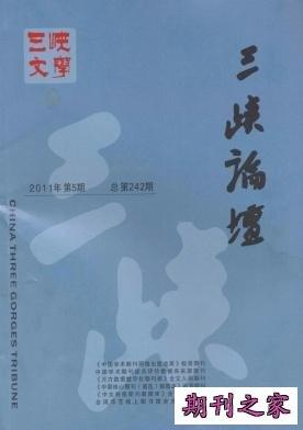 《三峡文学》省级文学期刊投稿
