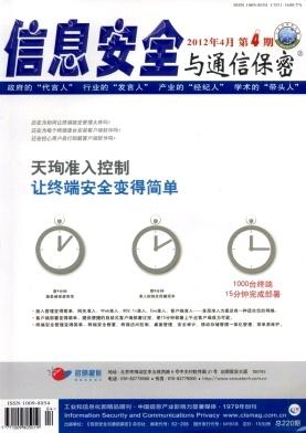 《信息安全与通信保密》电子信息期刊投稿