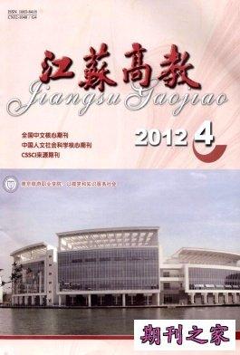 江苏高教征稿核心教育期刊2012年征稿中