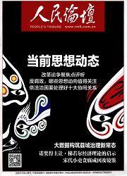 《人民论坛》核心政法期刊征稿