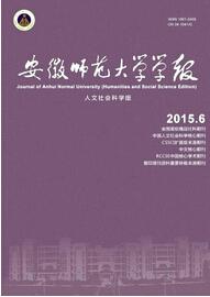 安徽师范大学学报(人文社会科学版)社科论文投稿