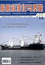 <b>船舶标准化与质量船舶工程论文</b>