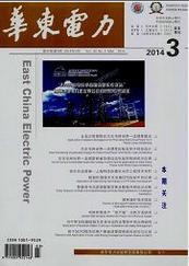 <b>华东电力比较好发的电力期刊</b>