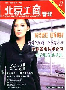 北京工商管理论文发表指南
