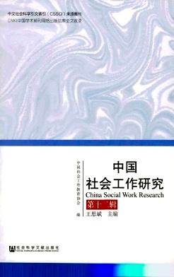 中国社会工作研究可以投稿哪类论文