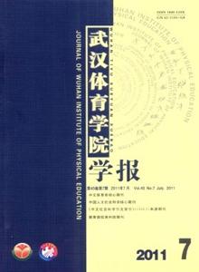 武汉体育学院学报发表论文需要多少版面费