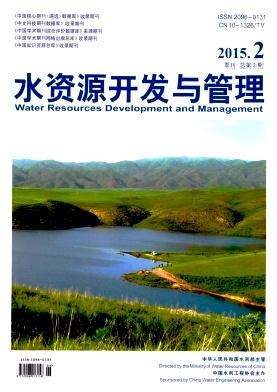 水资源开发与管理发表职称论文多久见刊