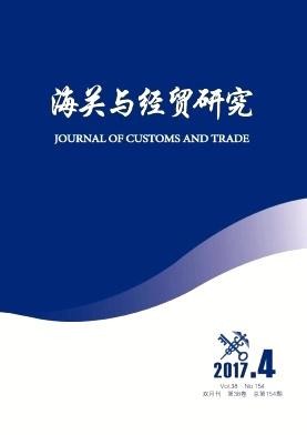 海关与经贸研究省级期刊论文征稿要求