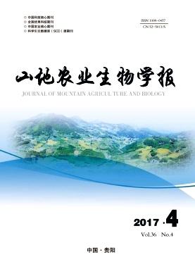 山地农业生物学报贵州省农业论文发表