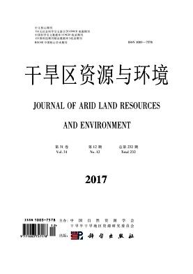 干旱区资源与环境期刊征稿要求