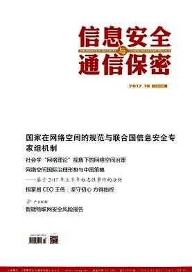 信息安全与通信保密通信工程师职称论文发表
