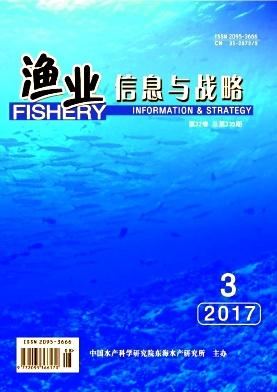 渔业信息与战略水产类论文发表指南