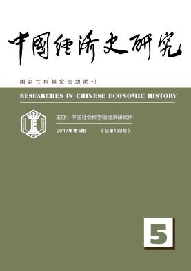 中国经济史研究杂志论文发表要求