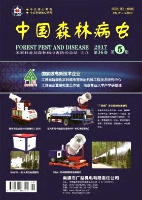 中国森林病虫发表论文要多少版面费