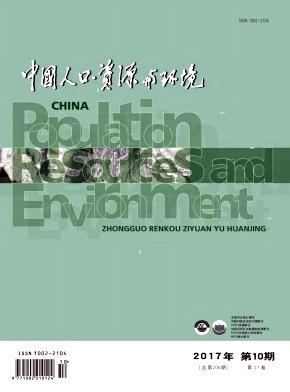 中国人口·资源与环境论文发表费用