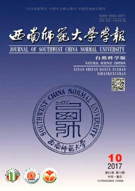 西南师范大学学报(自然科学版)职称论文