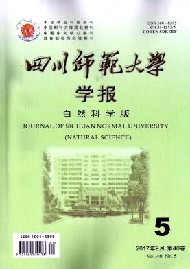 四川师范大学学报(自然科学版)期刊征稿