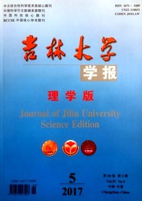 吉林大学学报(理学版)发表论文见刊快吗