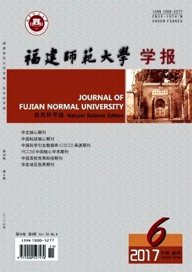 福建师范大学学报(自然科学版)期刊征稿