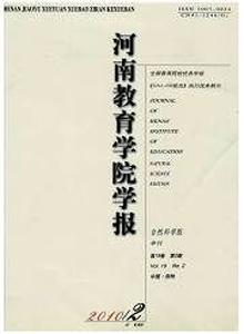 河南教育学院学报(自然科学版)河南省论文投稿