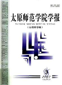 太原师范学院学报(自然科学版)评职称论文格式
