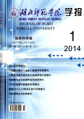 湖北师范大学学报(自然科学版)教育工作者论文发表