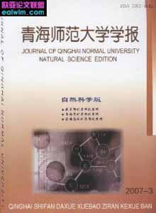 青海师范大学学报(自然科学版)投稿指南