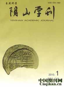 阴山学刊(自然科学版)中级职称论文发表