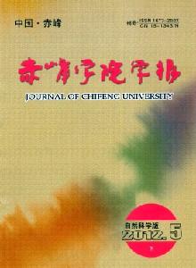 赤峰学院学报(自然科学版)征收哪些内容的论文