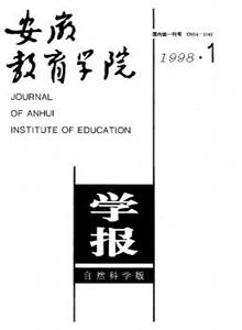 安徽教育学院学报(自然科学版)评职称论文发表