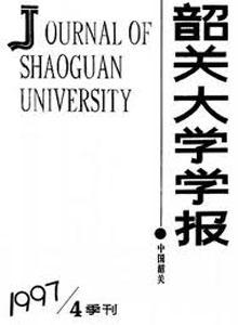 韶关大学学报(自然科学版)评职称论文发表