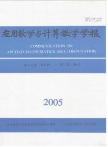 应用数学与计算数学学报录用哪些方面的论文