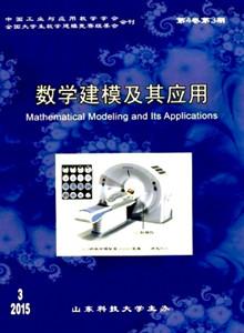数学建模及其应用职称论文发表