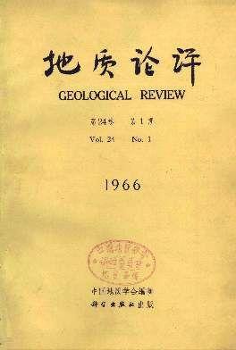 地质论评地质方向论文投稿