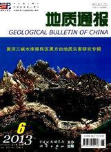 地质通报可发表哪些方向的论文