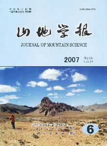山地学报录用哪方面的论文