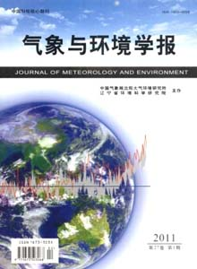 气象与环境学报征收哪些范围的论文