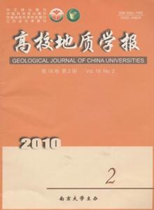 高校地质学报主要征收哪些范围的论文