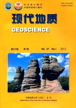 现代地质属于哪一级别的期刊