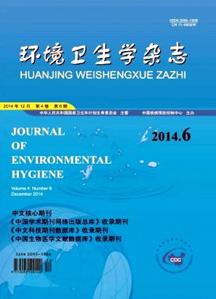 环境卫生学
