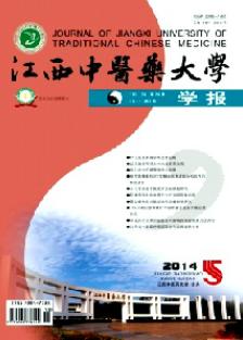 江西中医药大学学报