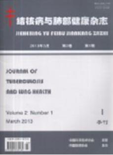 结核病与肺部健康