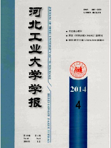 河北工业大学学报