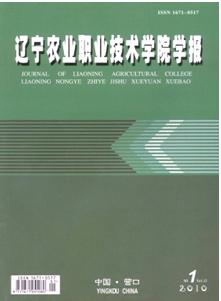 辽宁农业职业技术学院学报
