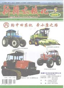 新疆农机化