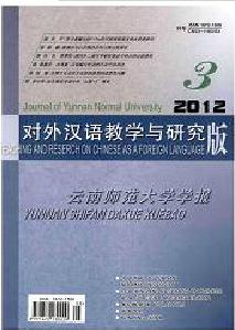 云南师范大学学报对外汉语教学与研究