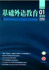 基础外语教育