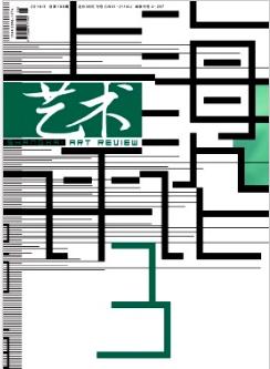 上海艺术评论