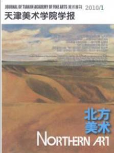 天津美术学院学报