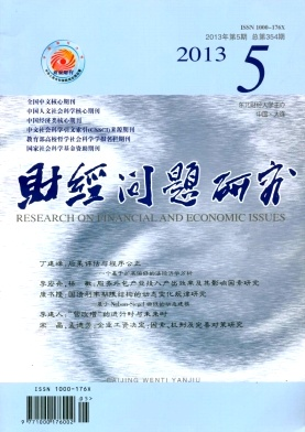 财经问题研究中文核心期刊